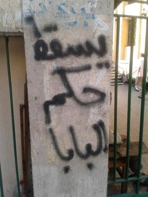 """""""Down with the Pope's rule"""" (reference to Coptic Pope Tawadros II) – Giza"""