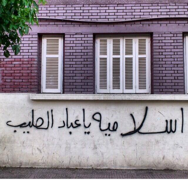 """Islamic, oh you slaves of the cross"" - New Egypt (Misr al-Jadida, northeast of Cairo)"