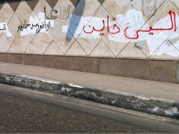 """Sisi is a traitor. Tawadros is a traitor"" – Nifq al-Harum"