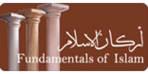 fundamentals-of-islam-500x250