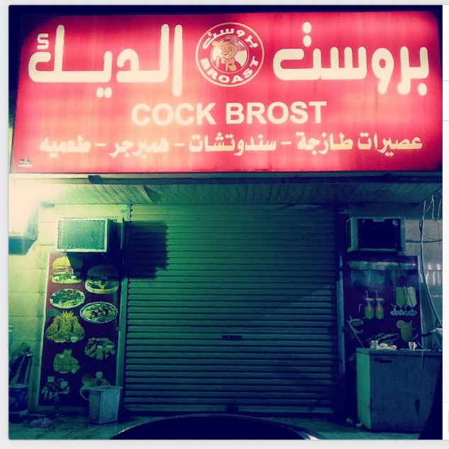 Cock-brost
