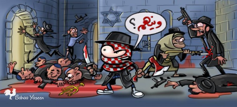 Jerusalem-synagogue-attack-Palestinian-poster