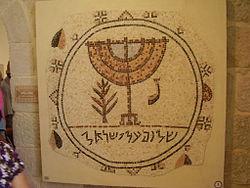 250px-PikiWiki_Israel_15003_Jericho_synagogue_mosaic