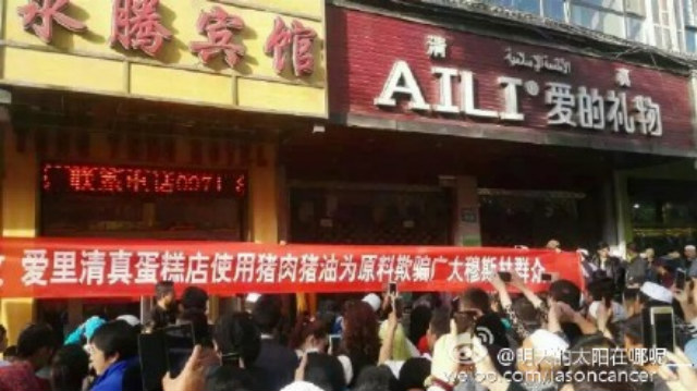 "The banner reads, ""Ai Li"" Muslim cake shop use pork and lard as raw materials to cheat Muslim people."""