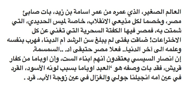 """From Al-Quda Newspaper (see link in the statement """"describes how common it is to call Obama """"Nigger Obama"""""""")"""