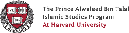 harvard-islamic-studies-program-logo