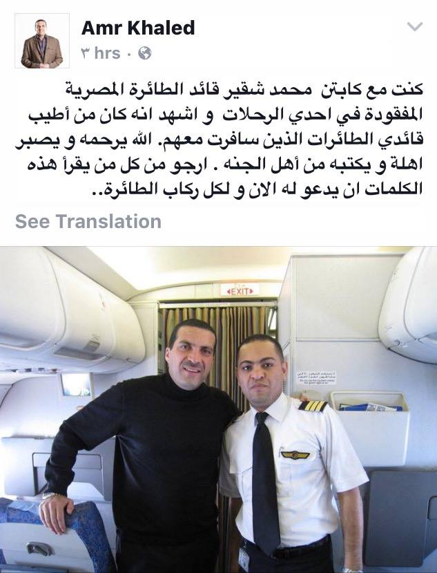 Shakir poses with infamous Muslim Brotherhood jihadist Amr Khaled, who was involved in the Benghazi terrorist attacks that killed four Americans.