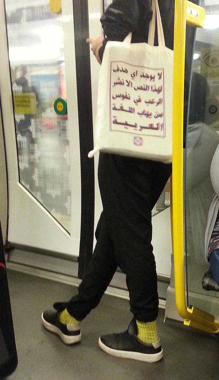fighting-islamophobia-bag-arabic-rock-paper-scissors-9